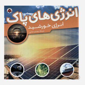 Books & CDs Shahre Ghalam 7165
