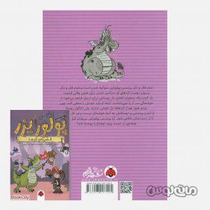 Books & CDs Shahre Ghalam 7295