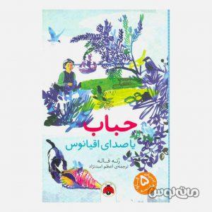 Books & CDs Shahre Ghalam 7301