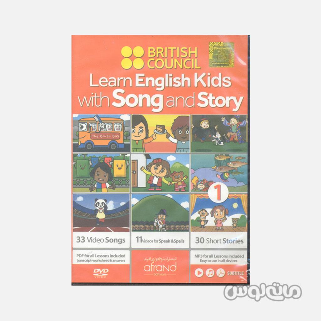 آموزش زبان همراه با داستان و آهنگ 1 سری بریتیش کانسیل انتشارات افرند