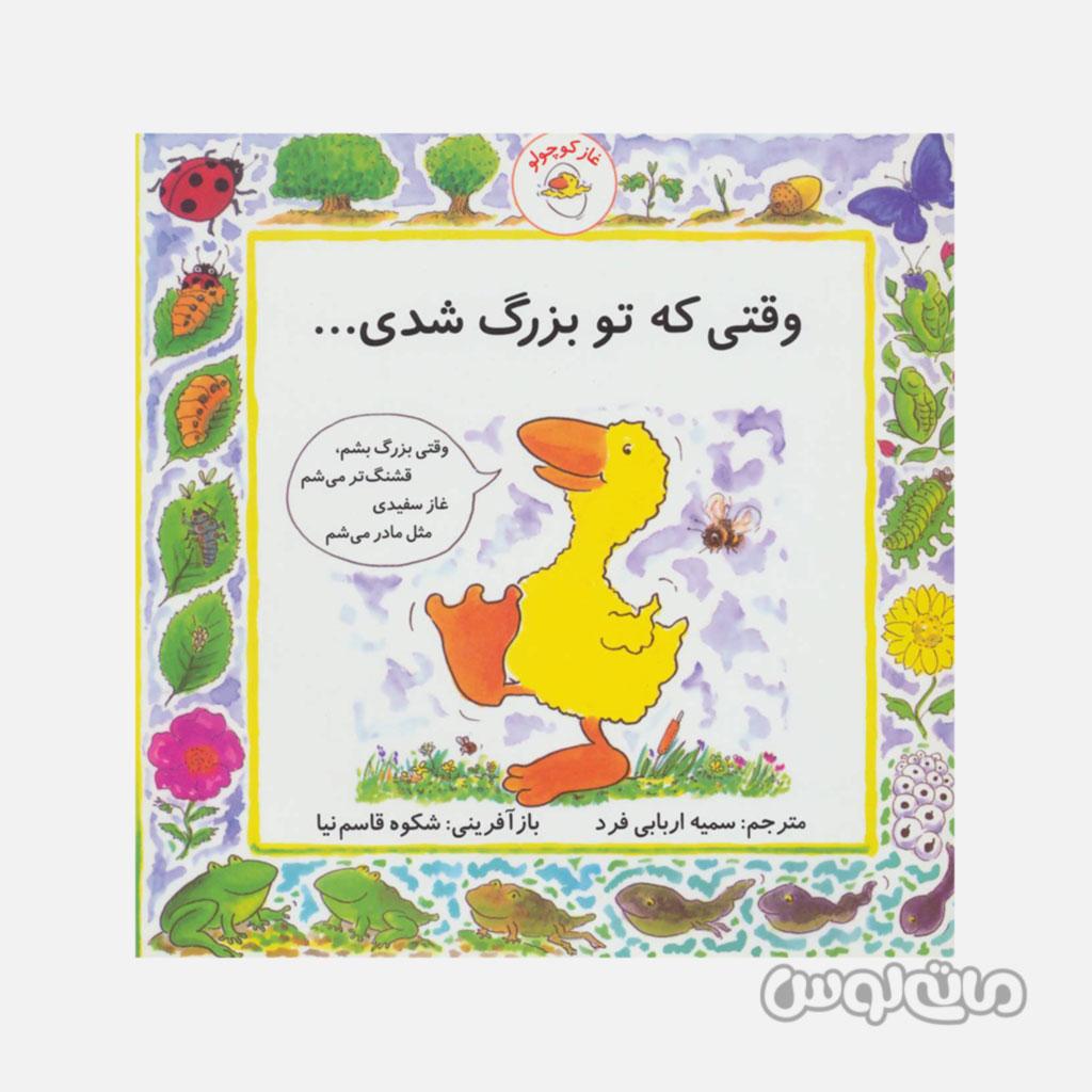 کتاب غاز کوچولو وقتی تو بزرگ شدی با فرزندان
