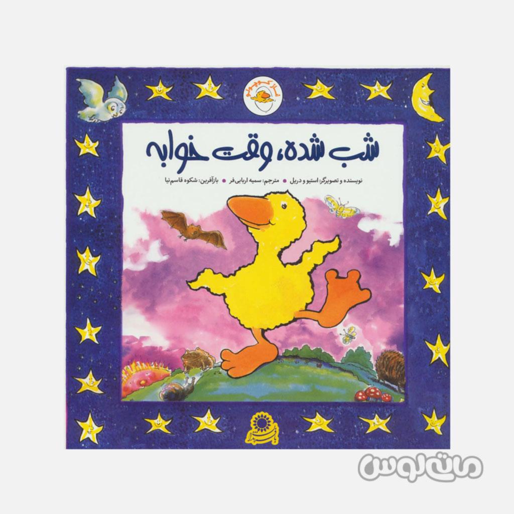 کتاب غاز کوچولو شب شده وقت خوابه با فرزندان