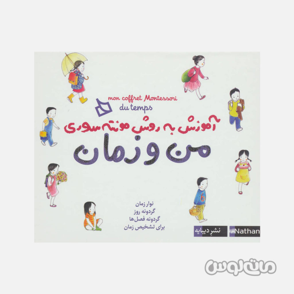 Books Entesharat Dibayeh 3039