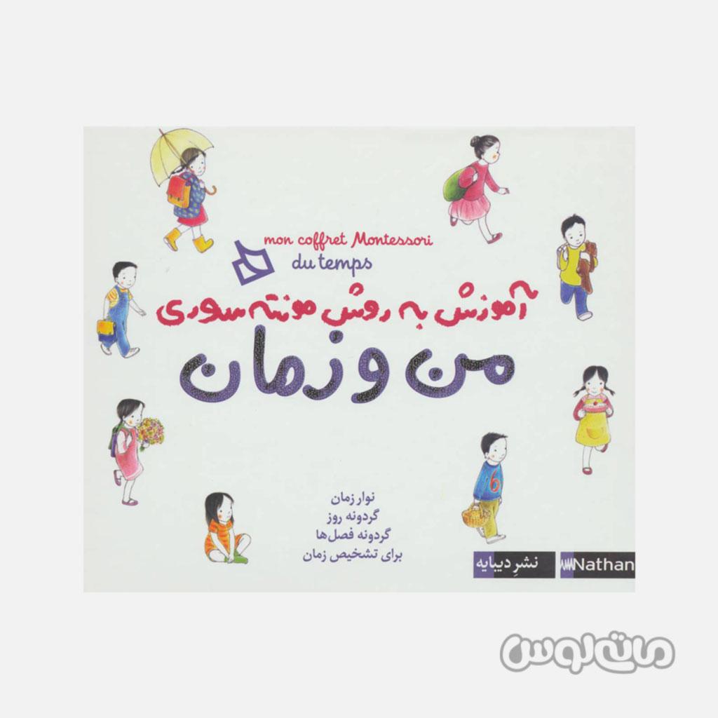 Books Entesharat Dibayeh 3039
