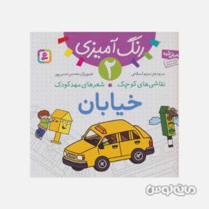 کتاب نقاشی های کوچک شعرهای مهدکودک 2 خیابان انتشارات قدیانی