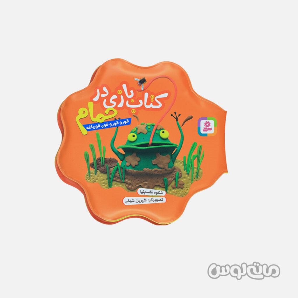 کتاب حمام نارنجی قور و قور و قور، قورباغه انتشارات قدیانی
