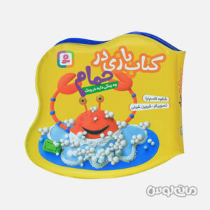 کتابضد آب حمام زرد چه چنگی داره خرچنگ با کاور خرچنگ نارنجی انتشارات قدیانی