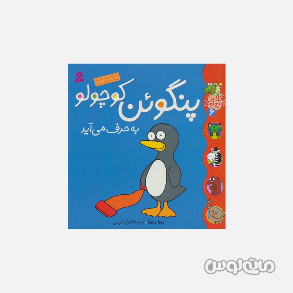 کتاب کلاس کوچولوها 6 پنگوئن کوچولو انتشارات قدیانی