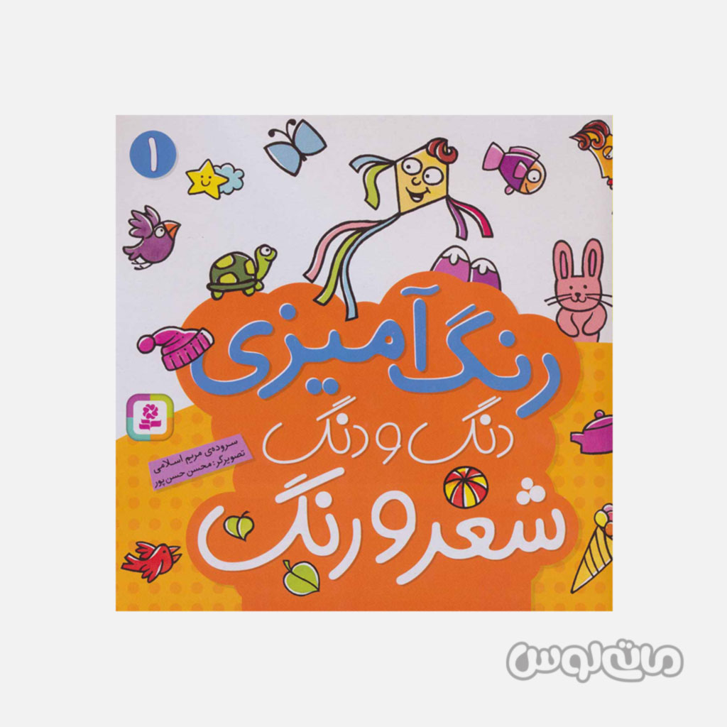 کتاب رنگ آمیزی دنگ و دنگ شعر و رنگ جلد 1 انتشارات قدیانی