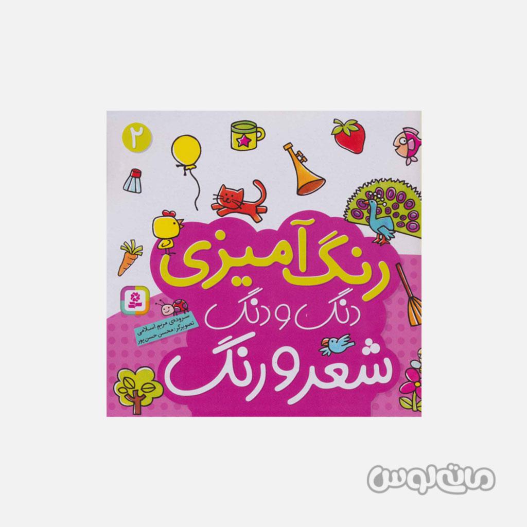 کتاب رنگ آمیزی دنگ و دنگ شعر و رنگ جلد 2 انتشارات قدیانی