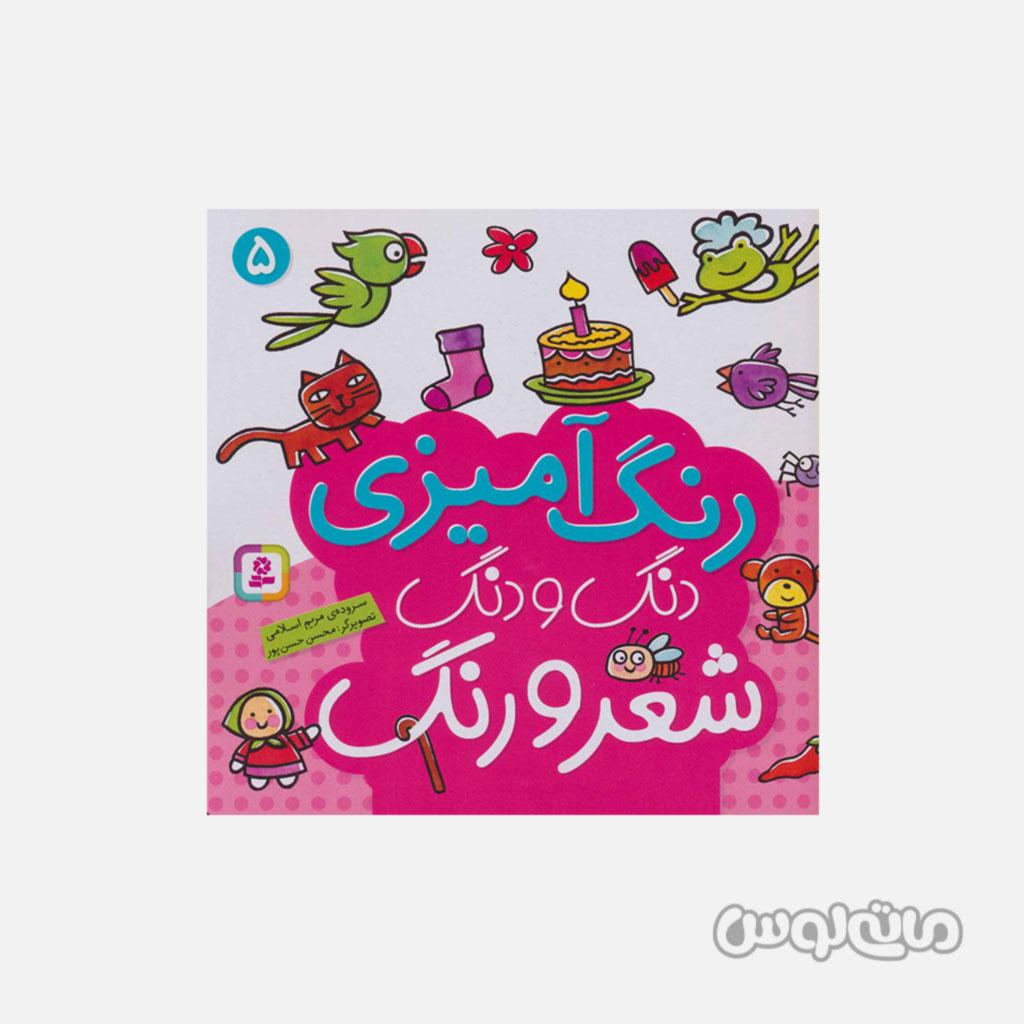 کتاب رنگ آمیزی دنگ و دنگ شعر و رنگ جلد 5 انتشارات قدیانی