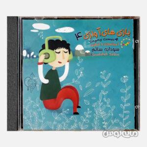 آلبوم بازی های آوازی 4 از سودابه سالم آوای ساز خورشید