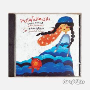 آلبوم موسیقی کودکان بازی های آوازی 2 از سودابه سالم آوای ساز خورشید