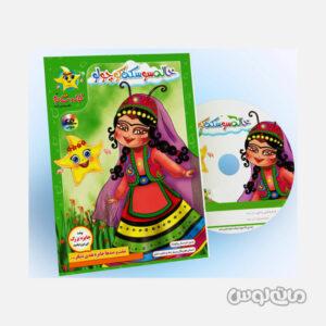 فروشگاه اینترنتی جوکار مجموعه ترانه های صوتی خاله سوسکه کوچولو نشر فرا رسانه برگ نو