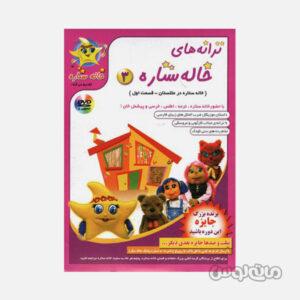 ترانه های خاله ستاره 3 فرا رسانه برگ نو