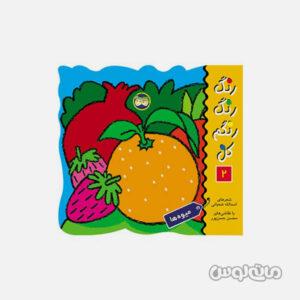 کتاب رنگ رنگم کن 2 میوه ها نشر افق