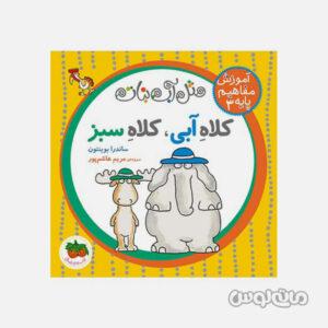 کتاب آموزش مفاهیم پایه 3 کلاه آبی، کلاه سبز نشر افق