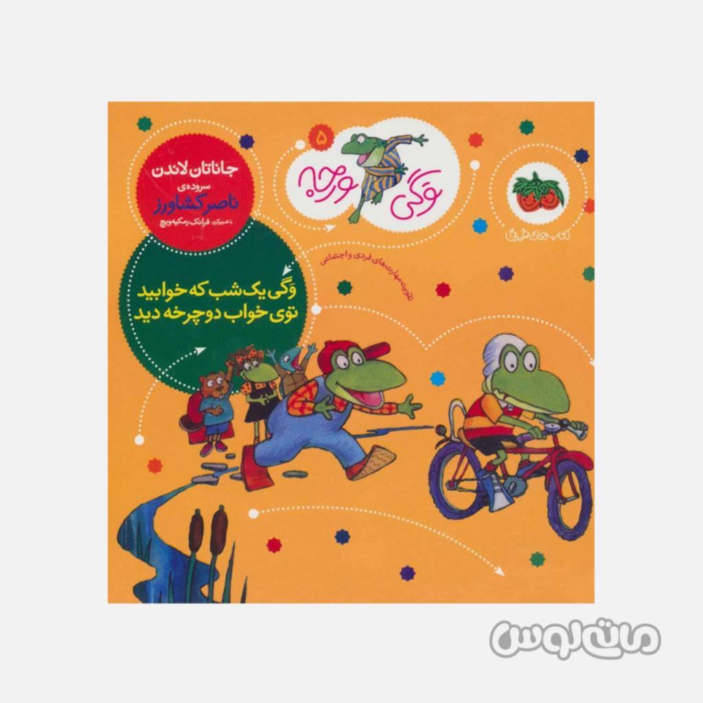 کتاب وگی ورجه 5 وگی یک شب که خوابید توی خواب دوچرخه خرید نشر افق