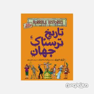 کتاب تاریخ ترسناک 9 تاریخ ترسناک جهان نشر افق
