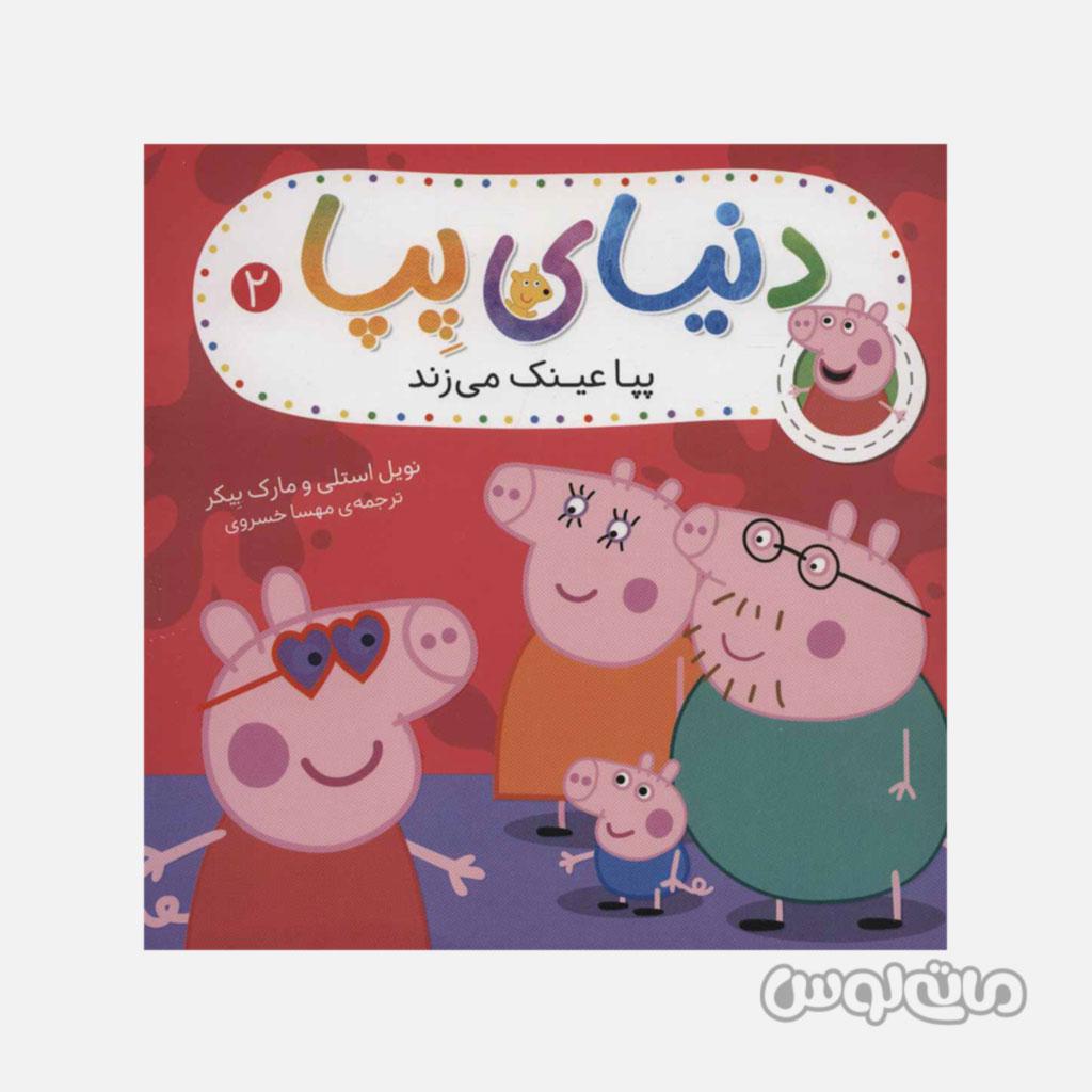 کتاب دنیای پپا 2 پپا عینک می زند نشر افق