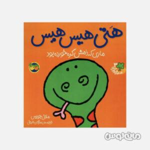 کتاب قصه های شیرین جنگل 3 هتی هیس هیس نشر افق
