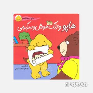 کتاب هاپو و دوستانش هاپو و زنگ هوش و سرگرمی نشر افق
