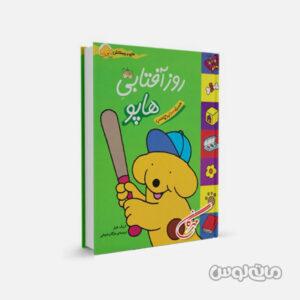 کتاب هاپو و دوستانش روز آفتابی هاپو نشر افق