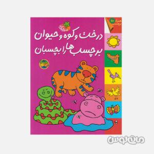 کتاب قصه های شیرین جنگل درخت و کوه و حیوان برچسب ها را بچسبان نشر افق