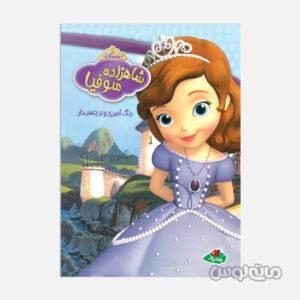 کتاب رنگ آمیزی برچسب دار شاهزاده سوفیا پینه دوز