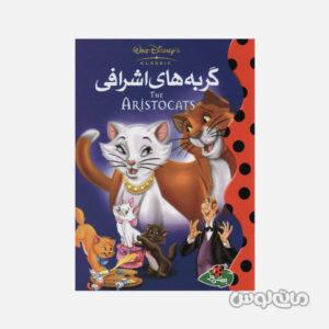 کتاب دیزنی گربه های اشرافی پینه دوز