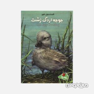 کتاب افسانه های کهن جوجه اردک زشت پینه دوز