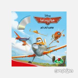 کتاب دیزنی هواپیماها با سی دی پینه دوز