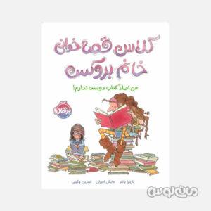 کتاب کلاس قصه خوانی خانم بروکس من اصلا کتاب دوست ندارم! نشر پرتقال