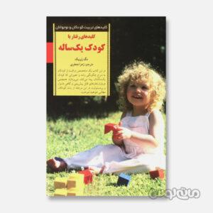 کتاب کلید های تربیت کودک 1 ساله انتشارات صابرین