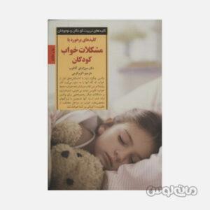 کتاب کلید های تربیت مشکلات خواب کودکان انتشارات صابرین