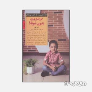 کتاب کلید های تربیت فرزند پروری انتشارات صابرین