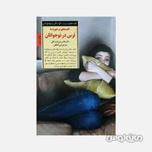 کتاب کلید های تربیت برخورد با ترس در نوجوانان انتشارات صابرین