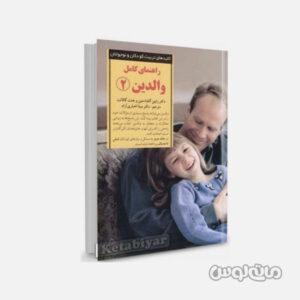 کتاب تربیت راهنمای کامل والدین 2 انتشارات صابرین