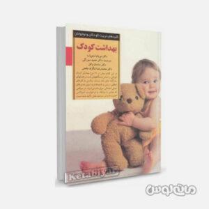 کتاب کلید های تربیت بهداشت کودک انتشارات صابرین