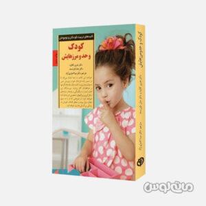 کتاب کلید های تربیت کودک و حد و مرزهایش انتشارات صابرین