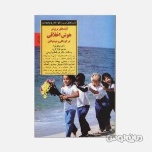 کتاب کلید های تربیت هوش اخلاقی انتشارات صابرین