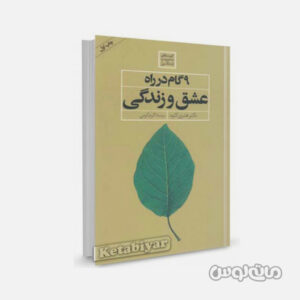 کتاب کلید های مدیریت 9 گام در راه عشق و زندگی انتشارات صابرین