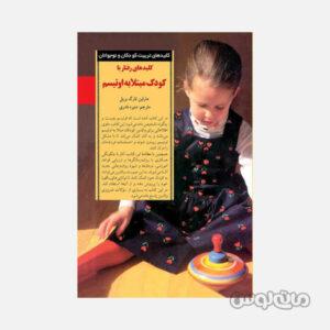 کتاب کودک مبتلا به اوتیسم انتشارات صابرین