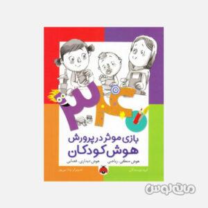 کتاب 340 بازی موثر در پرورش هوش کودکان هوش منطقی ریاضی شهر قلم تصویرگر وانا نبی پور