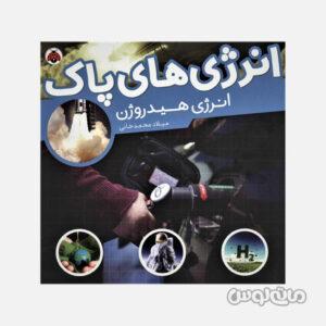 کتاب انرژی های پاک انرژی هیدروژن شهر قلم نویسنده میلاد محمد خانی