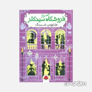 کتاب اسرار فروشگاه سینکلر 4 طاووس شبرنگ شهر قلم نویسنده کاترین وودفاین
