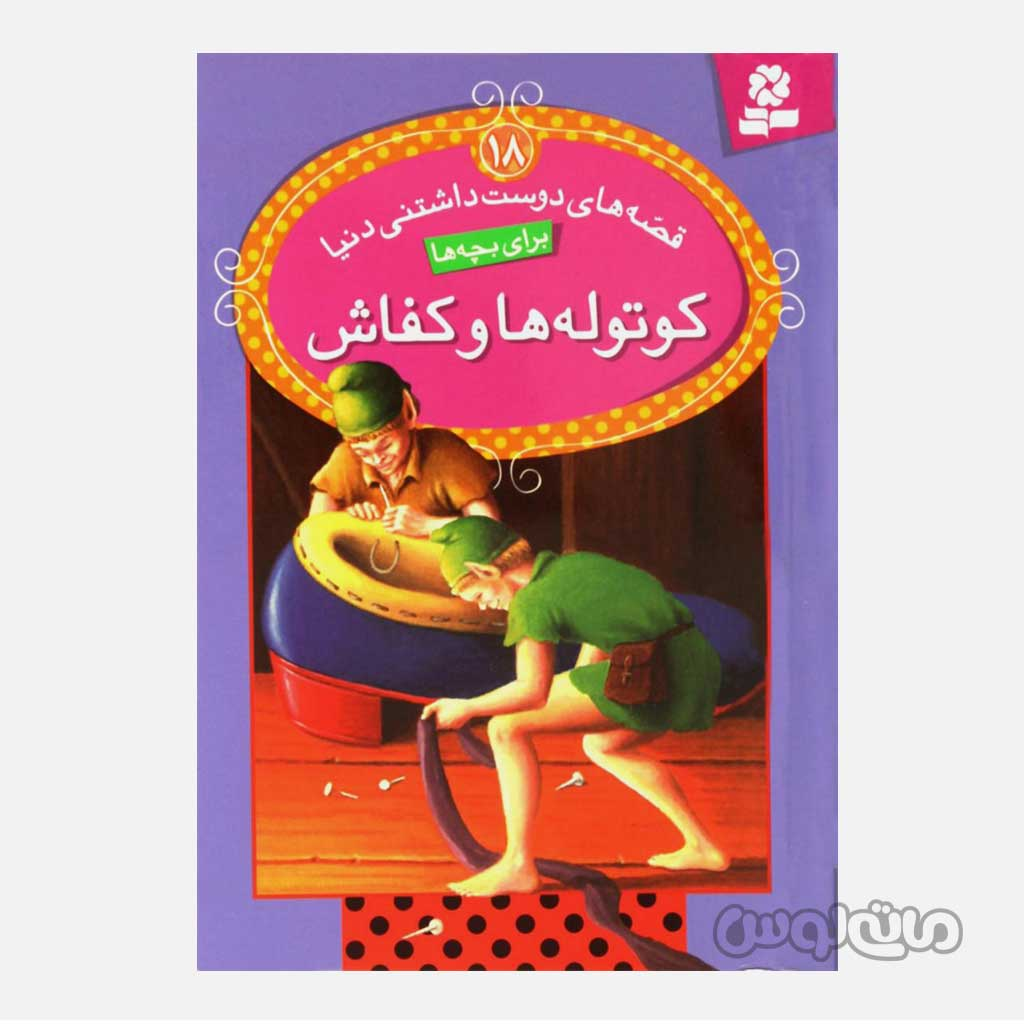 Books Entesharate ghadyani 3168