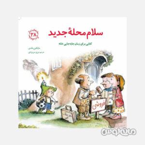 کتاب سلام محله جدید سری مهارت های زندگی 28 انتشارات صابرین