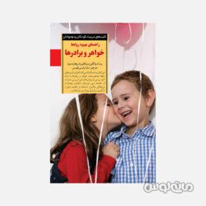 کتاب راهنمای بهبود روابط خواهر و برادر ها سری مهارت های زندگی 29انتشارات صابرین