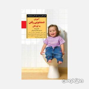کتاب کلید های تربیت دستشویی رفتن انتشارات صابرین